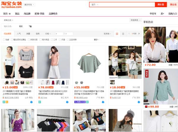 Cách lấy hàng quần áo bán online tại chợ online taobao